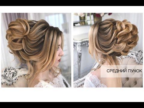 """Воздушный пучок """"Разворот"""". Свадебная прическа. Wedding hairstyle."""
