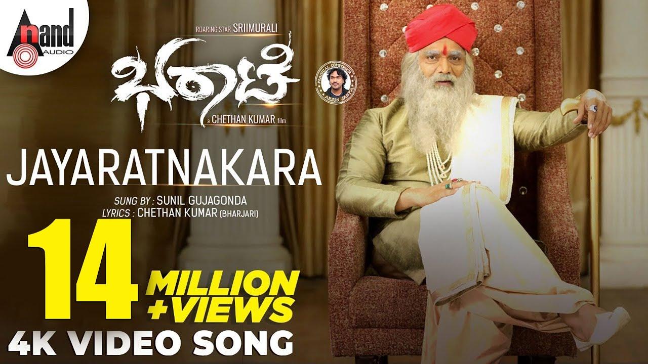Jayaratnakara lyrics - Bharaate - spider lyrics