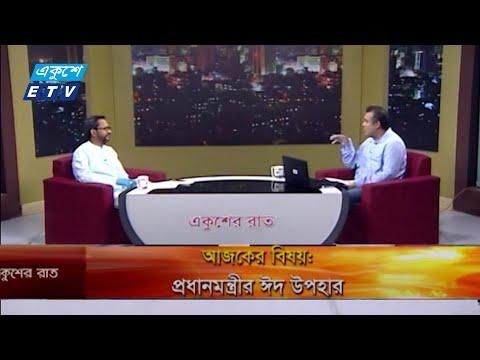 Ekusher Rat || বিষয়: প্রধানমন্ত্রীর ঈদ উপহার || 14 May 2020 || ETV Talk Show