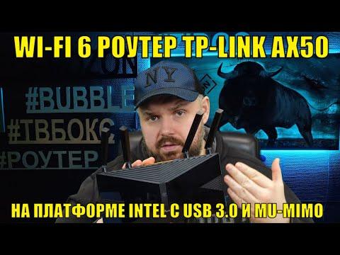 WI-FI 6 РОУТЕР TP-LINK ARCHER AX50 НА ПЛАТФОРМЕ INTEL С USB 3.0 И MU-MIMO. ОБЗОР И ТЕСТЫ