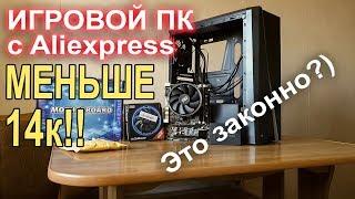 ПК с AliExpress который может позволить каждый!!