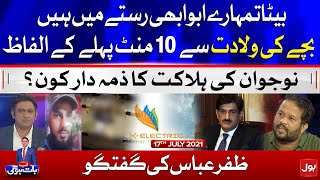 K Electric Incompetence   Zafar Abbas Interview   Ab Baat Hogi with Faysal Aziz   17 July 2021