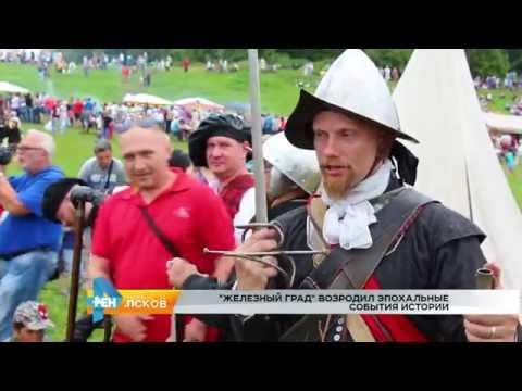 Новости Псков 08.08.2016 #Железный град