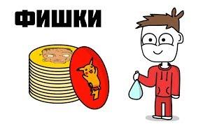 Фишки (анимация)