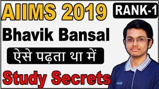 196. Topper Interview   AIIMS TOPPER 2019  AIIMS result 2019 topper  Bhavik Bansal Neet✔