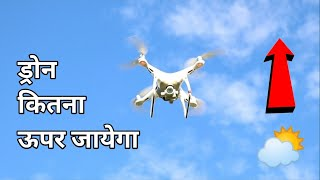 My Dji Drone Height Test In India || phantom 4 pro height Test
