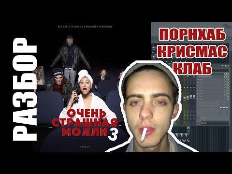 ПОШЛАЯ МОЛЛЕ - ПОРНХАБ КРИСМАС КЛАБ (разбор)
