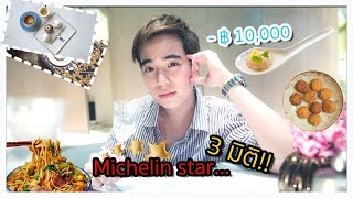 Let's have a first 3D Michelin Star.. in Thailand!!! 🍮🌟