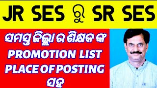 #GRADATION #PROMOTION LIST OF TEACHERS WITH PLACE OF POSTING...  JR SES TO SR SES..