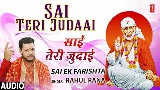 Sai Teri Judaai I New Latest Sai Bhajan I RAHUL RANA I Full Audio Song I Sai Ek Farishta