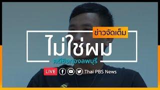 [Live] ผู้ต้องสงสัยปฏิเสธ ไม่ใช่ผู้ก่อเหตุชิงทองลพบุรี I ข่าวจัดเต็ม 15 ม.ค. 63 เวลา 14.00 น.
