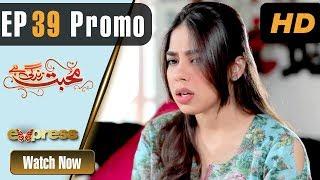 Pakistani Drama | Mohabbat Zindagi Hai - Episode 39 Promo | Express Entertainment Dramas | Madiha