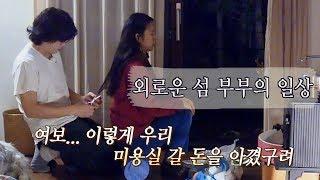 ※눈물주의※ '외로운 섬 부부' 효리♥상순의 일상… (셀프 미용) 효리네 민박2 1회