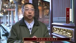 訪古思儒風 相遇大龍峒~ 保安宮 (上段)