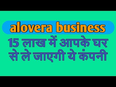 Alovera business 15 लाख में आपके घर से ले जाएगी ये कंपनी