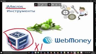 Заработок на автомате - Пассивный заработок + Инструменты iMacros