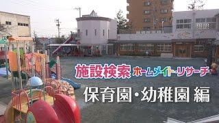 保育園・幼稚園編