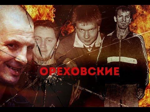 Сильвестр, Ося, Гриня: что стало с главарями Ореховской ОПГ?