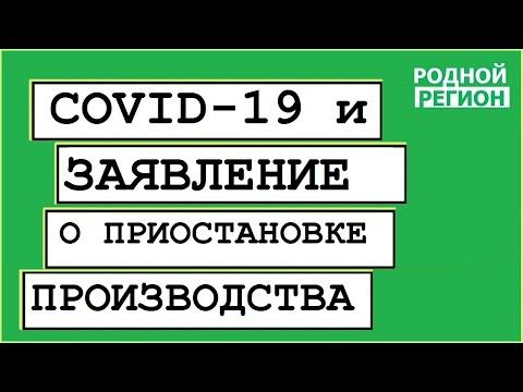 COVID -19 Заявление об отложении разбирательства по делу // РОДНОЙ РЕГИОН