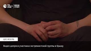 Видео допроса участника экстремистской организации в Крыму