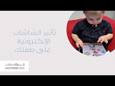 تأثير الشاشات الإلكترونية على طفلك