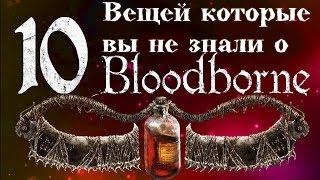 10 вещей которые вы не знали о Bloodborne