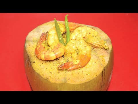 Daab Chingri – Famous Traditional Bengali Daab Chingri Recipe – Shrimp Recipe In Tender Coconut