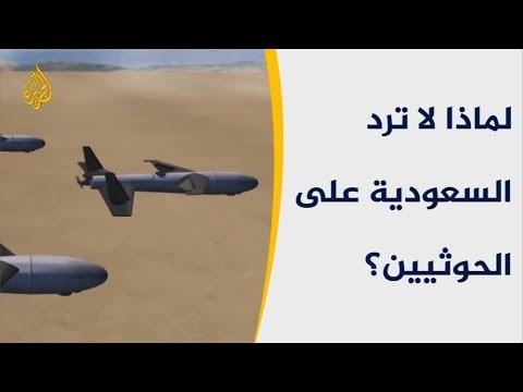 🇸🇦 🇾🇪 رغم ترسانتها الضخمة.. لماذا لا ترد السعودية على الحوثيين؟