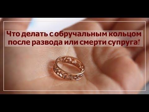 Что делать с кольцом после развода или смерти супруга? ❗❗❗