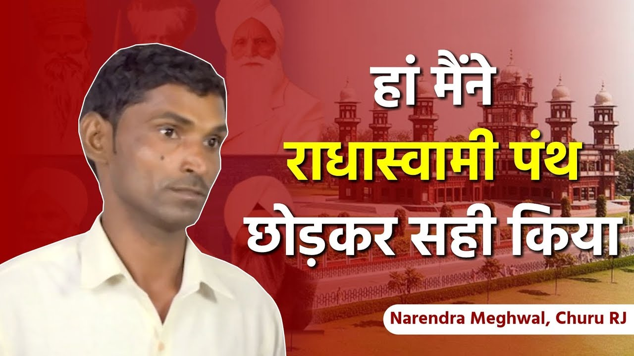Narendra Meghwal, Churu RJ