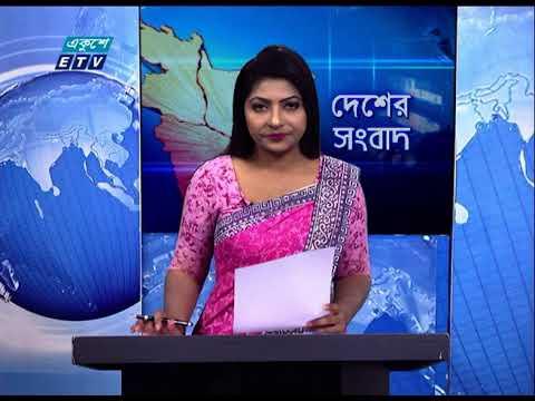 06 Pm News || সন্ধ্যা ০৬ টার সংবাদ || 26 February 2021 | ETV News