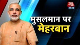 Vishesh: PM Modi vouches for Indian Muslims' patriotism