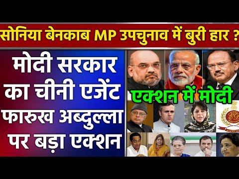 मोदी सरकार Modi Doval Amit Shah का फारुख अब्दुल्ला पर बड़ा एक्शन सोनिया बेनकाब MP में बुरी हार पक्की?
