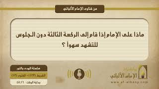 ماذا على الإمام إذا قام إلى الركعة الثالثة دون الجلوس للتشهد سهواً ؟