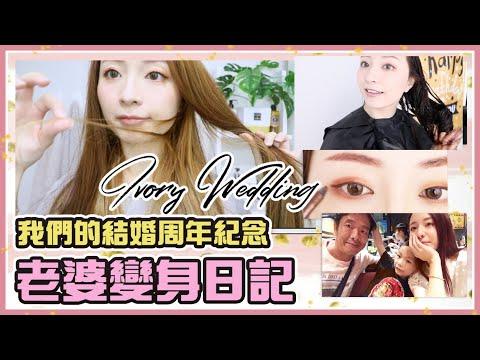 老婆大變身♥我們的結婚周年紀念~去吃日式烤肉吧!┃Katy Cheung