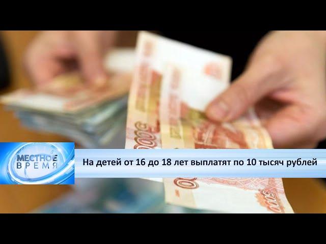 На детей от 16 до 18 лет выплатят по 10 тысяч рублей