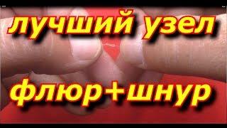 Как правильно связать шнур с флюрокарбоном