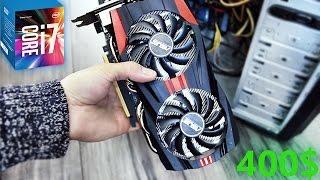 КАК Я СОБИРАЛ Игровой ПК на Intel i7 за 400$! (21.000руб)