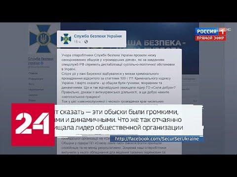 СБУ нашла у активистки Бережной письмо Лаврову! 60 минут от 08.11.18