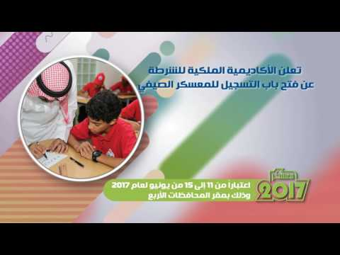 Announcement of the beginning of registration for summer camp 2017