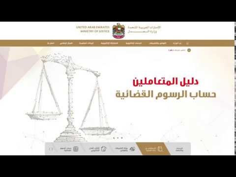دليل المتعاملين حساب الرسوم القضائية