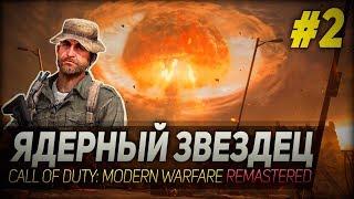 ЯДЕРНЫЙ ЗВЕЗДЕЦ ◆ Call of Duty: Modern Warfare Remastered
