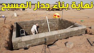 بناء مسبح ارضي | نهاية بناء الجدار 👷♂️🏊♂️