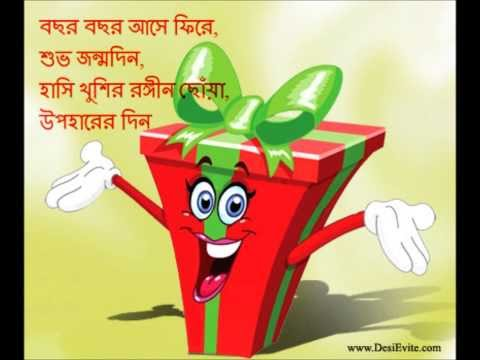 Bengali Happy Birthday Cards/Card/Ecard/Egreeting/Greeting/Greeting card/Wishes/Videos