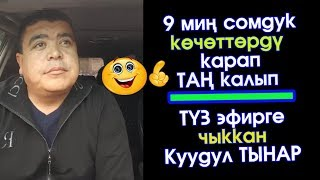 9 миң сомдук көчөттөргө ТАҢ калган Куудул Тынар ТҮЗ эфирде :)) | Элдик Роликтер