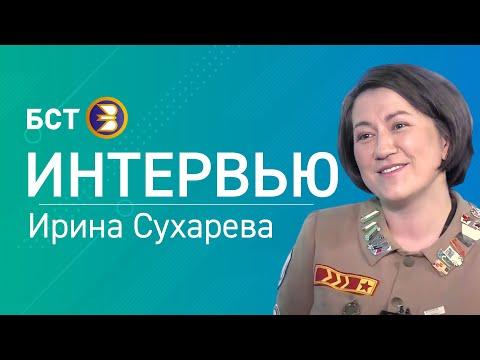 Закон о студотрядах. Ирина Сухарева. Интервью