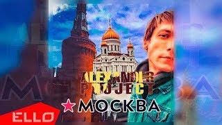 ALEXANDER PROJECT - Москва / ELLO UP^ /