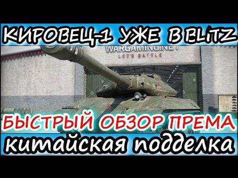 Кировец-1 В WOT BLITZ ? / КИТАЙСКИЙ WZ 112-2 l ОБЗОР
