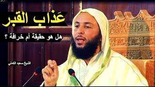 عذاب الميت في القبر هل هو حقيقة أم خرافة ؟ اسمع جواب الشيخ سعيد الكملي