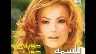 تحميل اغاني Bassima - Ana 3omri / باسمة - انا عمري MP3